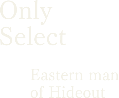 Only Select 道東男の隠れ家